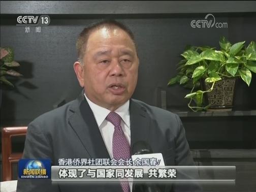 """[视频]香港各界人士:发挥""""一国两制""""优势实现更好发展"""