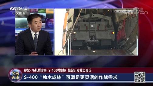 """[今日关注]S-400第二批设备交付土耳其 土或继续购买""""爱国者""""?"""