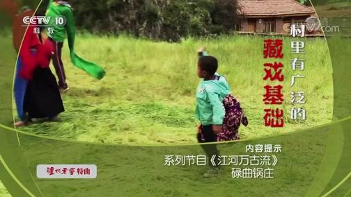 《讲述》 20190918 系列节目《江河万古流》 碌曲锅庄