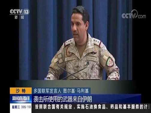 [新闻直播间]关注沙特石油设施遭袭 美国指责伊朗 却无切实证据