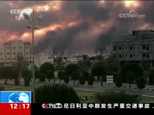 [新闻30分]沙特石油设施遭袭 扎里夫再发文驳斥美国指控
