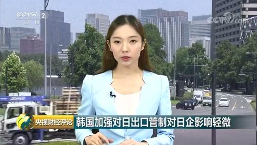 """《央视财经评论》 20190918 韩日""""互删好友"""" 为何冲突越演越烈?"""