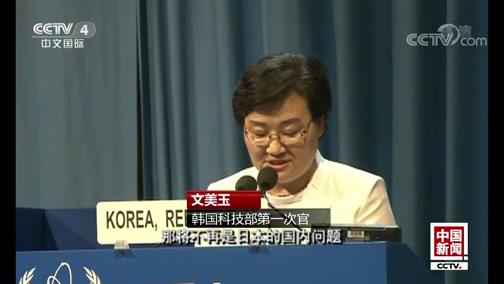 [中国新闻]韩日就福岛核电站污水处理问题展开交锋 韩警告勿排入大海 日称未决定