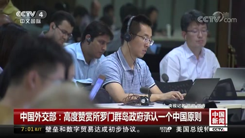 [中国新闻]中国外交部:高度赞赏所罗门群岛政府承认一个中国原则