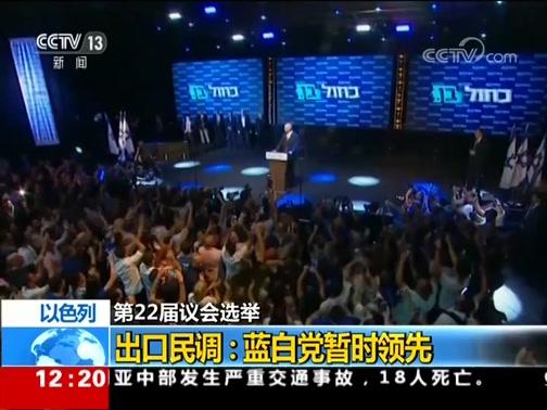 [新闻30分]第22届议会选举·以色列 出口民调:蓝白党暂时领先