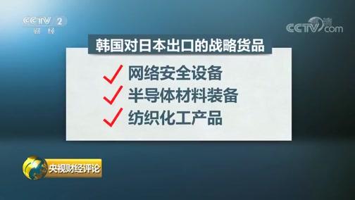 """[央视财经评论]韩国今起把日本移出出口""""白色清单"""""""