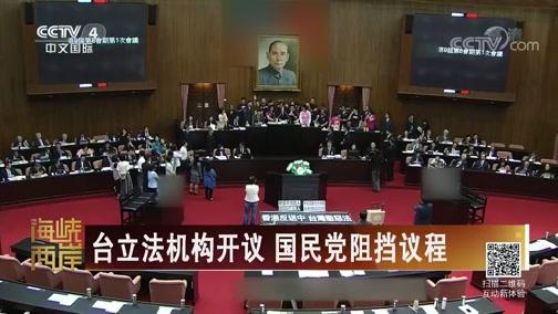 [海峡两岸]台立法机构开议 国民党阻挡议程