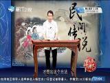 民间传说《民间高手戏庸官》(三) 斗阵来讲古 2019.09.18 - 厦门卫视 00:28:47