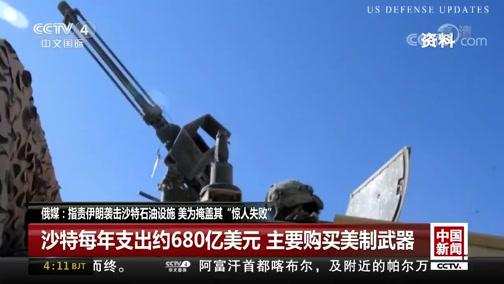 """[中国新闻]俄媒:指责伊朗袭击沙特石油设施 美为掩盖其""""惊人失败"""""""