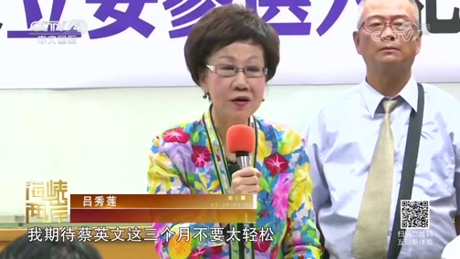 [海峡两岸]台2020选战 8组人马完成联署登记