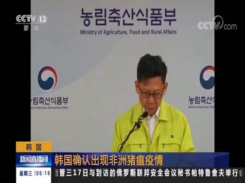 [新闻直播间]韩国确认出现非洲猪瘟疫情