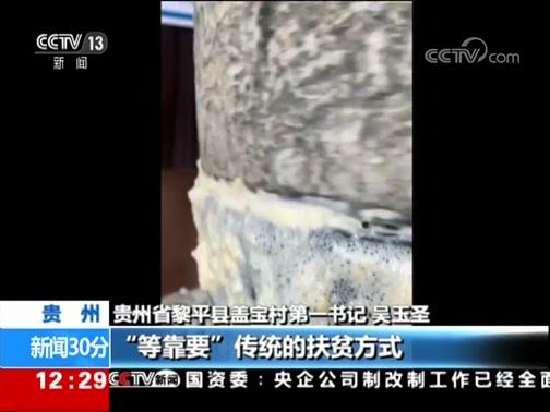 [新闻30分]新时代 新变化 侗家七仙女:短视频开辟扶贫新路