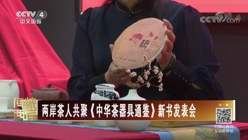 [海峡两岸]两岸茶人共聚《中华茶器具通鉴》新书发表会