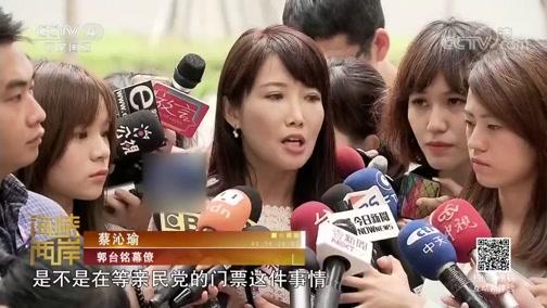 [海峡两岸]郭台铭否认与亲民党合作