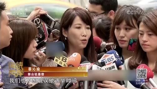 [海峡两岸]韩国瑜团队:尽快安排与郭台铭会面