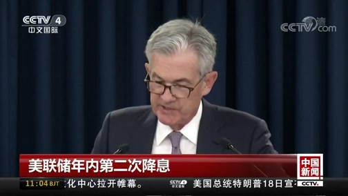 《中国新闻》 20190919 11:00