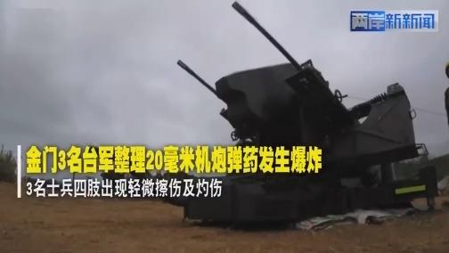 金门3名台军整理20机炮弹药发生爆炸 炸伤四肢 00:00:40