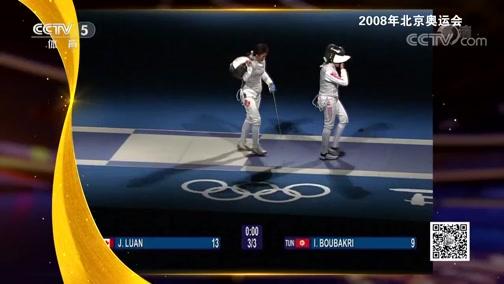 [综合]新中国体育记忆 栾菊杰 王海滨:仗剑闯世界