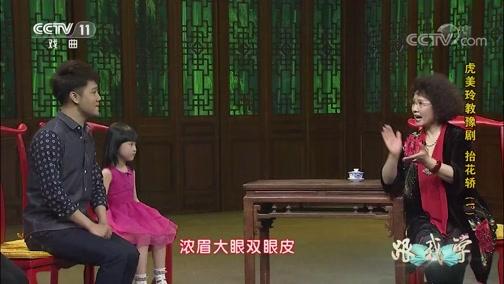《跟我学》 20190919 虎美玲教豫剧 抬花轿(一)
