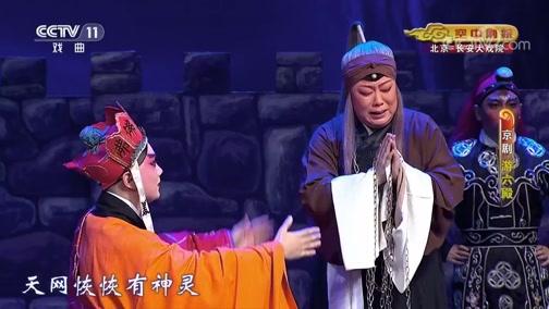 [CCTV空中剧院]京剧《游六殿》 李宏饰刘清提 孟凡淞饰大鬼