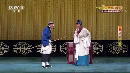 《CCTV空中剧院》 20190918 德艺珪璋 老旦经典折子戏专场 1/2