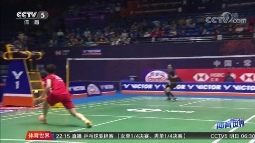 [羽毛球]直落两局取胜 陈雨菲晋级女单四强