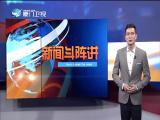 新闻斗阵讲 2019.09.20 - 厦门卫视 00:25:25