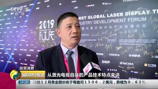 [国际财经报道]投资花费 中国企业在全球激光鲜示技巧范畴崭露头角