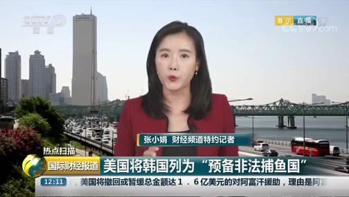 """[国际财经报道]热点扫描 美国将韩国列为""""预备不法打鱼国"""""""
