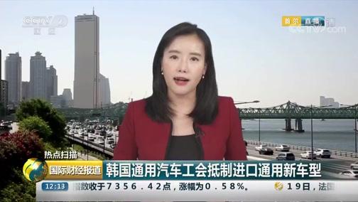 [国际财经报道]热点扫描 韩国通用汽车工会抵制进口通用新车型
