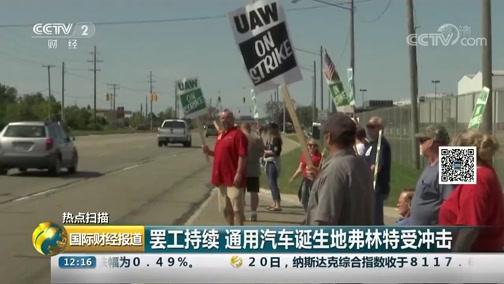 [国际财经报道]热点扫描 罢工持续 通用汽车诞生地弗林特受冲击