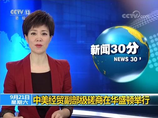 [新闻30分]中美经贸副部级磋商在华盛顿举行