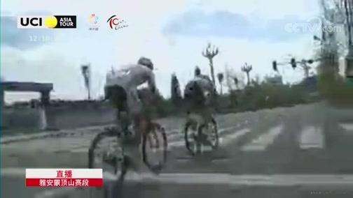[自行车]环中国国际公路自行车赛 雅安蒙顶山赛段 2