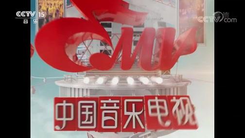 《中国音乐电视》 20190921