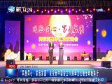 两岸新新闻 2019.09.21 - 厦门卫视 00:28:29