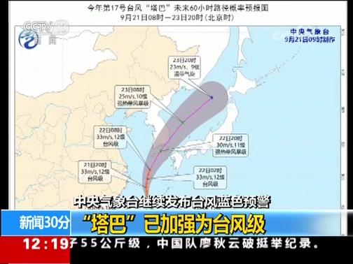 """[新闻30分]中央气象台继续发布台风蓝色预警 """"塔巴""""已加强为台风级"""