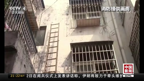 [中国新闻]河南:女童跌落防盗窗 消防紧急救援