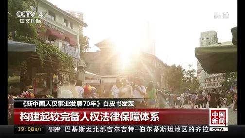 [中国新闻]《新中国人权事业发展70年》白皮书发表