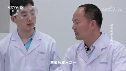 [科技之光]创新一线 超级镜子发电站