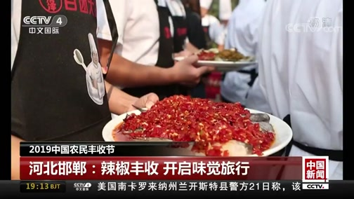[中国新闻]2019中国农民丰收节