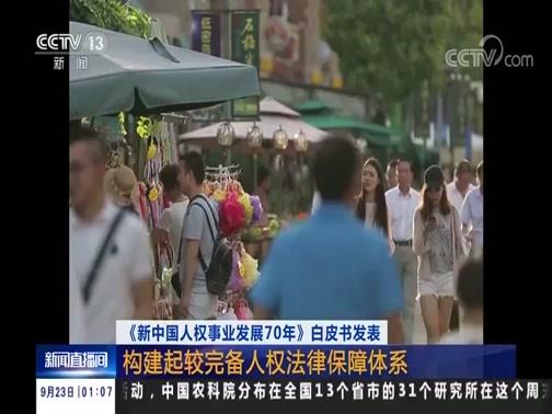[新闻直播间]《新中国人权事业发展70年》白皮书发表 人民幸福生活是最大的人权