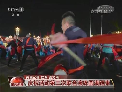 [视频]【庆祝中华人民共和国成立70周年】庆祝活动第三次联合演练圆满结束
