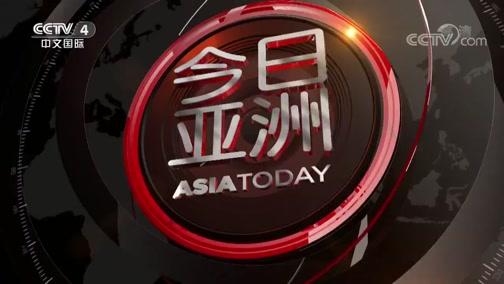 《今日亚洲》 20190924