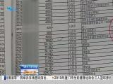 午间新闻广场 2019.09.24 - 厦门电视台 00:19:04