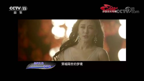 《中国音乐电视》 20190925