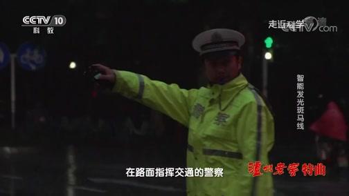 [走近科学]发光斑马线目前已经在多个城市使用