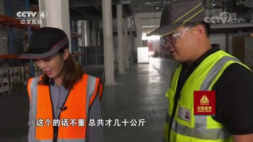 《走遍中国》 20190925 海上利器