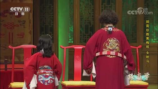 《跟我学》 20190927 郭霄珍教黄梅戏《女驸马》(二)