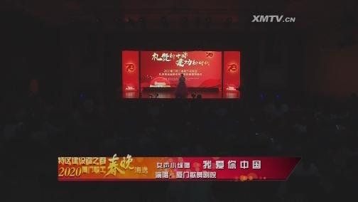 十三、女声小组唱《我爱你中国》 00:04:41