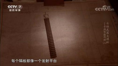 《兵器面面观》 20190927 奇特武器大揭秘——寻找智能炸弹(上)